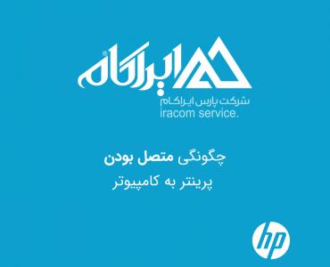 چگونگی تشخیص متصل بودن پرینتر HP به کامپیوتر